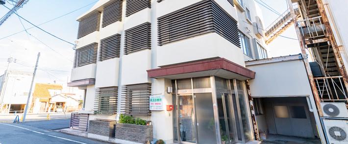 高玉診療所